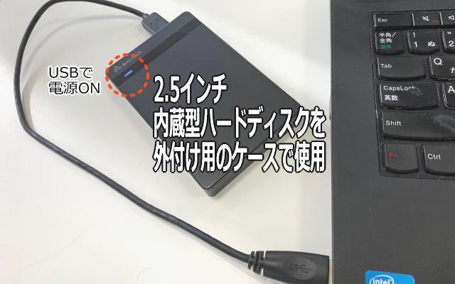 内蔵型ハードディスクを外付け用ケースで利用する