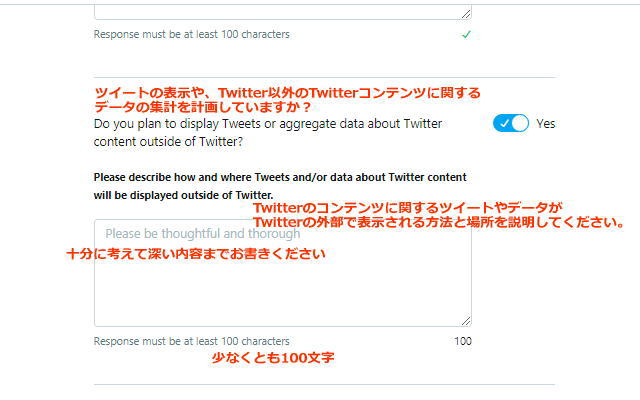TwitterAPIアカウント作成