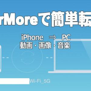 iPhoneからPCに動画をメチャクチャ手早く簡単に送る方法【AirMoreを使う!】
