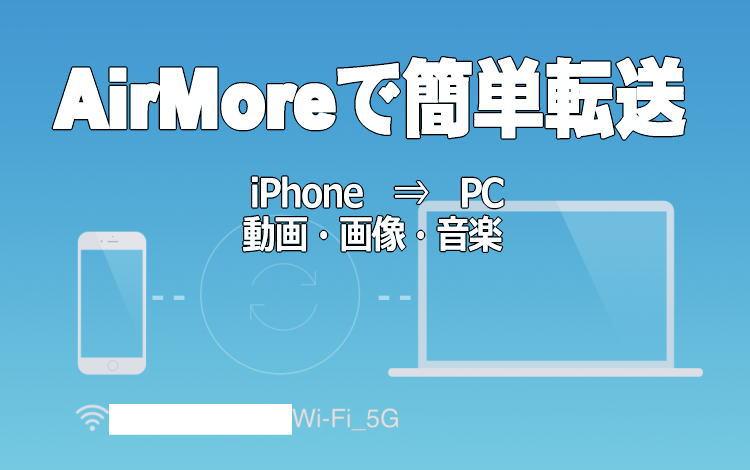 AirMore・iPhoneからPCに簡単転送