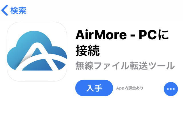 iPhoneアプリAirMore
