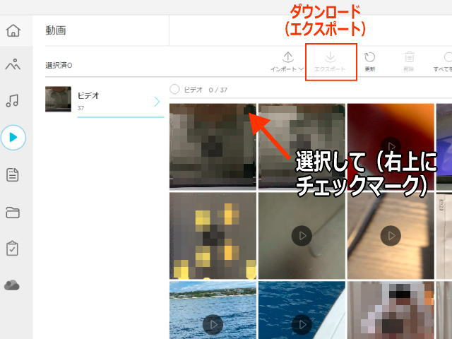 AirMoreで動画・画像転送のやり方
