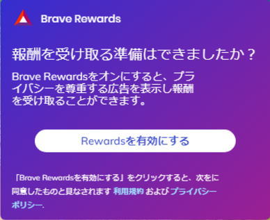 Braveの広告