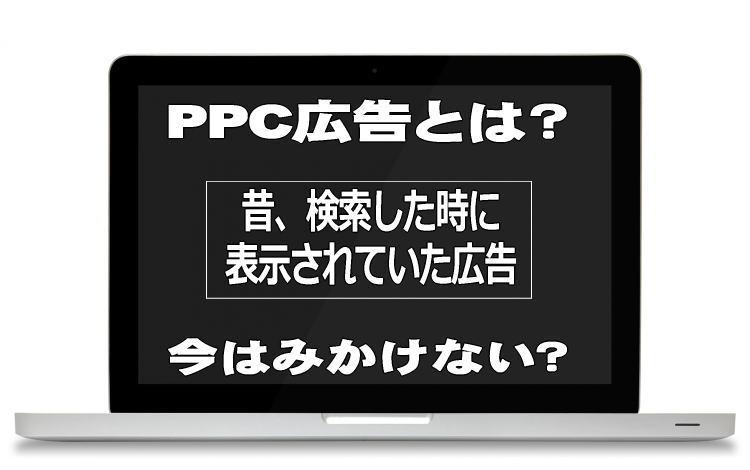 PPC広告イメージ画像