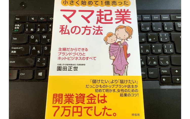 ママ起業私の方法(園田正世著)を読んでイメージ画像
