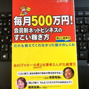 毎月 500 万円! 会員制ネットビジネスのすごい稼ぎ方、を読んで。【山本行影著】