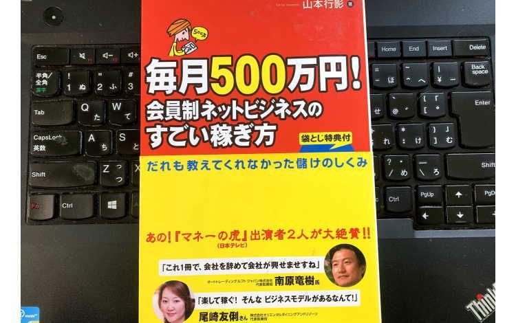 毎月500万円!会員制ネットビジネスのすごい稼ぎ方イメージ画像