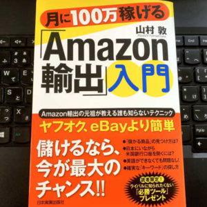 月に 100 万円稼げる「Amazon 輸出」入門、を読んで。【山村敦著】