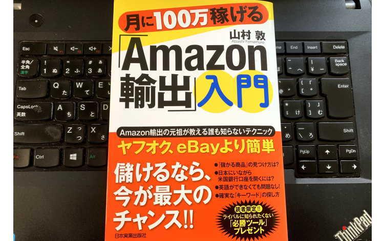 月に100万円稼げる「Amazon 輸出」入門イメージ画像