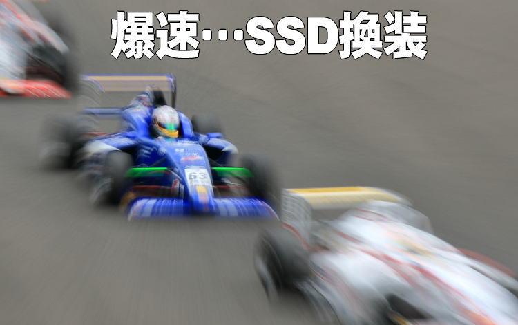 SSD換装・爆速イメージ画像