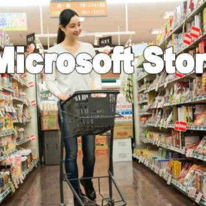 Windows10 で削除したはずのアプリが復活するのをストップさせる方法!