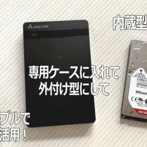 外付 HDD か内蔵型か? 私が WD( Western Digital) を選択する理由!【お薦めハードディスク】