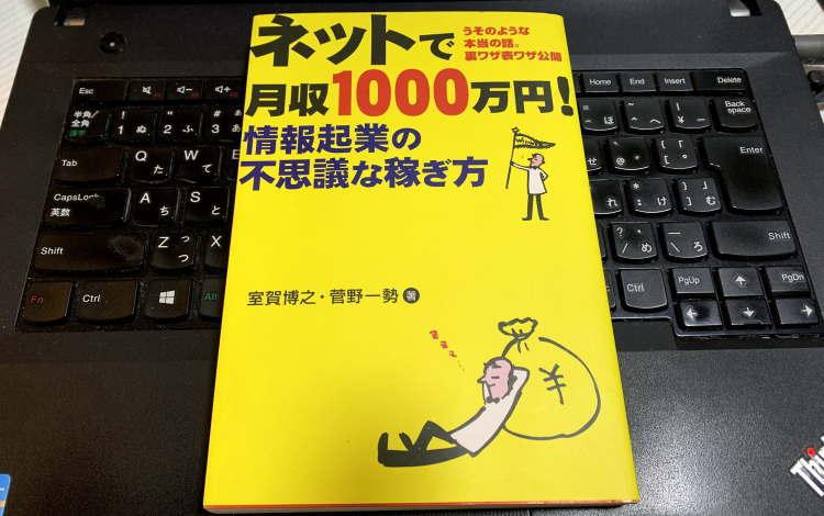 ネットで月収1000万円!
