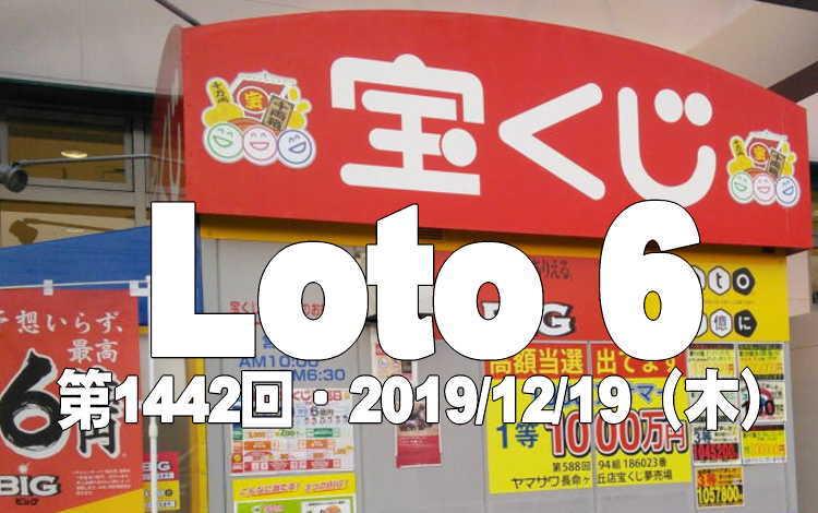 Loto6予想イメージ画像