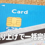 クレジットカード・リボ払い・キャッシング一括完済イメージ画像
