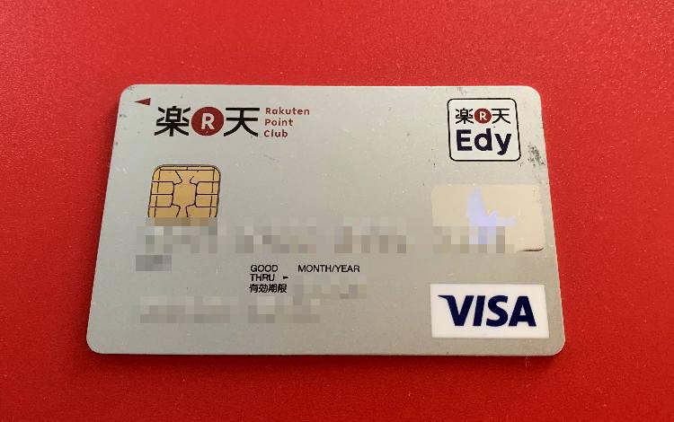 楽天カード・カードローンの完済・解約イメージ画像