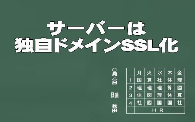 サーバー決めるSSL化イメージ画像