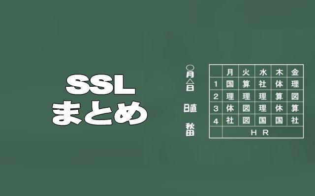 SSL化まとめイメージ画像