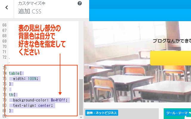 AFFINGER5の表をカスタマイズイメージ画像
