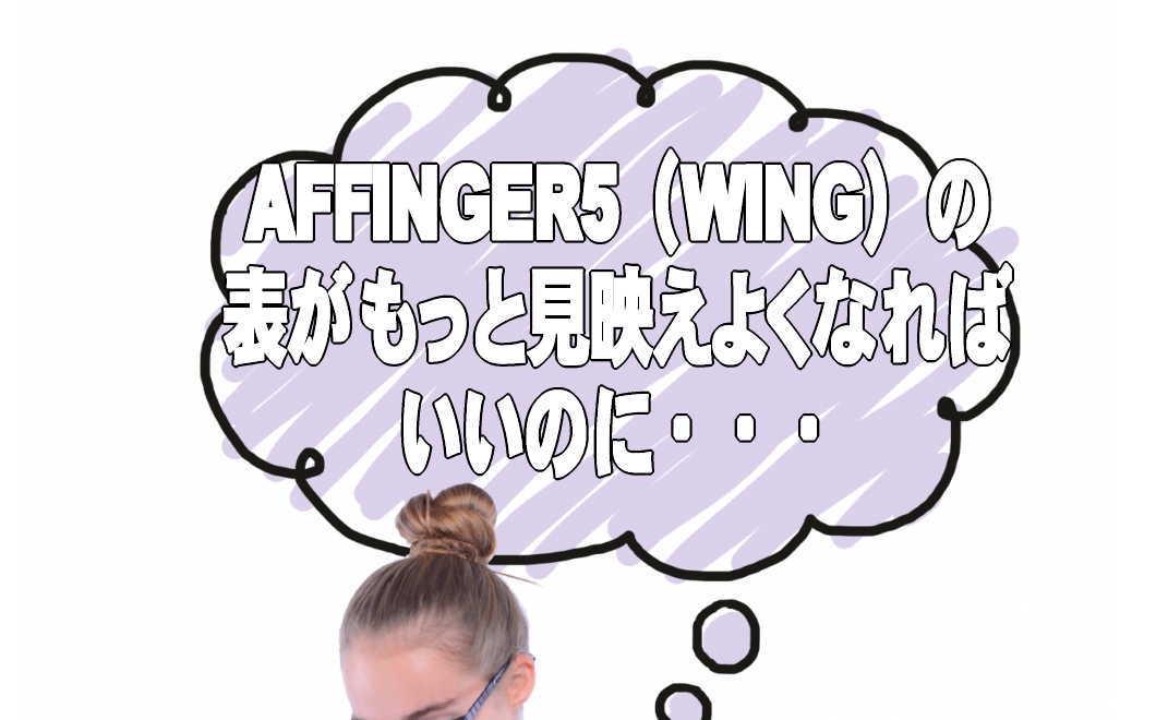 AFFINGER5(WING)の表カスタマイズイメージ画像
