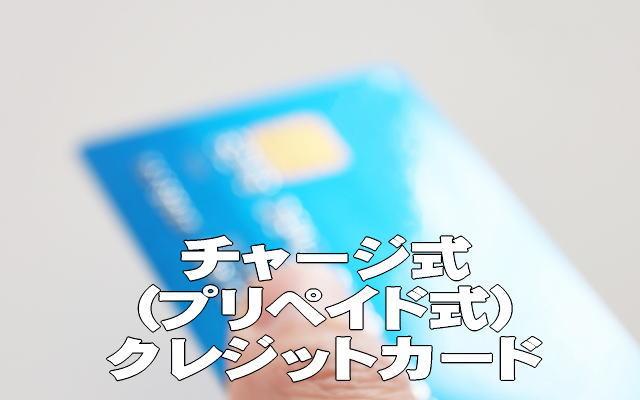 チャージ式(プリペイド式)クレジットカードイメージ画像