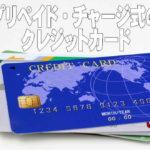 プリペイド・チャージクレジットカードイメージ画像