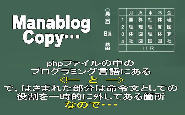ManablogCopyカスタマイズのイメージ画像