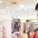 100円ショップイメージ画像