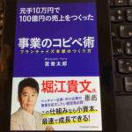 元手10万円で100億円の売上をつくった事業のコピペ術イメージ画像