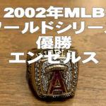 MLBチャンピオンリング・エンゼルスイメージ画像