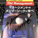 タック川本氏講演会冊子「マネージメントはメジャーリーグに学べ」イメージ画像