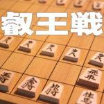 将棋叡王戦イメージ画像
