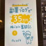 サラリーマンが副業ブログで35万円稼ぐまでの奮闘記