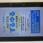 月収130万円ずるゆるブログ作成術イメージ画像