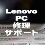 LenovoPC修理イメージ画像