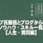 マナブ氏動画とブログから学ぶノウハウ・スキル一覧【人生・質問編】イメージ画像